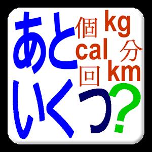 atoikutsu