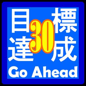30mokuhyou